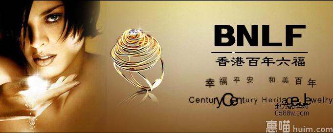 百年六福(BNLF)
