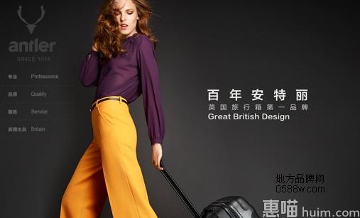 安特丽Antler英国品牌箱包