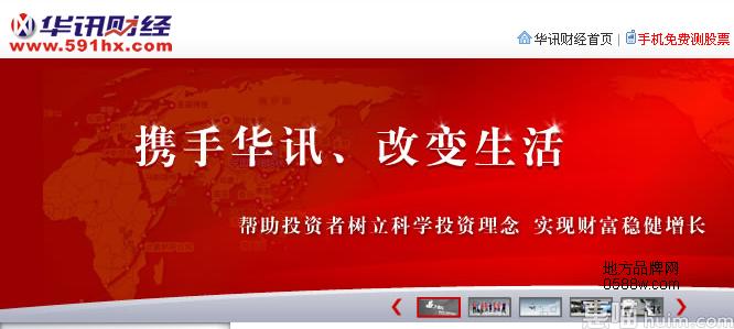 华讯财经网