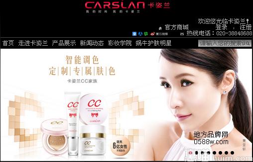 Carslan卡姿兰明星产品展示