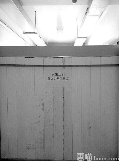 男女浴室间被一块高1.9米的挡板隔开