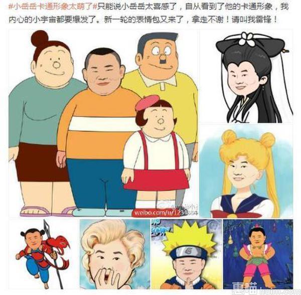 囧萌引网友热捧卡通版小岳岳走红