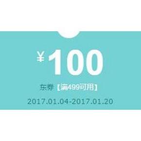 提前领券# 京东 部分指定奶粉 满499-100元券