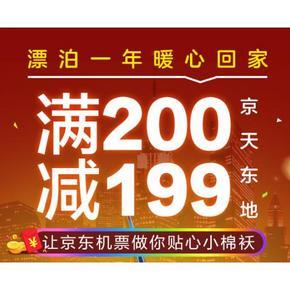 优惠券# 京东 飞机票 满800-50券/满1500-100券