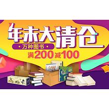 促销活动# 当当 图书专场 满200减100