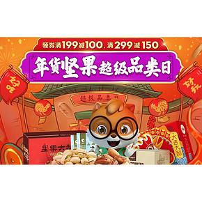 优惠券# 京东 年货坚果超级品类日