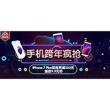 促销活动# 苏宁易购 手机跨年疯抢 iPhone7plus领券再减520元