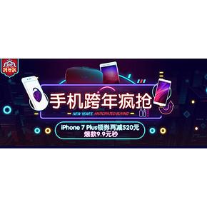 促销活动# 苏宁易购 手机跨年疯抢