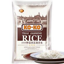 前1分钟# KOKO 泰国茉莉香米5kg 33元包邮(58.9-25.9)