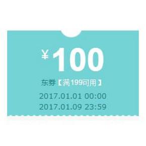 优惠券# 京东 部分旺旺零食 满199减100元券