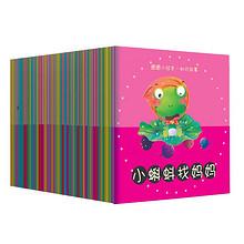 爱阅 儿童早教启蒙读物 50本 19.8元包邮(24.8-5券)