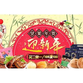 年货促销# 京东 坚果休闲食品