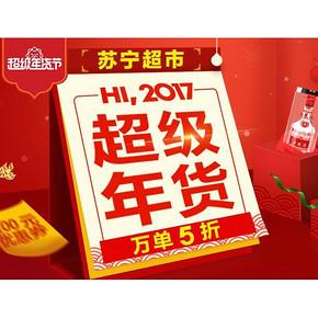 年货趴# 苏宁超市 超级年货节