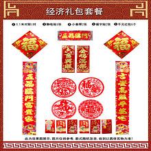 串串喜 对联新年大礼包 5.6元包邮(10.6-5券)