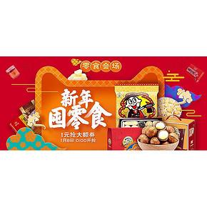 年货节专享优惠券# 天猫旗舰店 零食会场 1元购好券