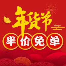惠喵年货节最全剧透# 天猫年货节 免单/半价超级汇总贴 今晚0点开抢!