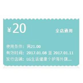速速领取# 天猫 LG生活健康旗舰店 20元无门槛券 超多好价!