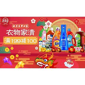 促销活动# 京东 清洁用品大促专场 衣物清洁