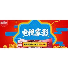 年货节促销# 苏宁易购 电视家影专场 55寸彩电低至2899元