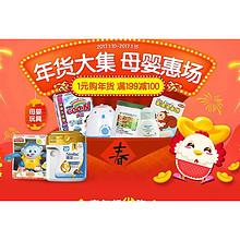 促销活动# 一号店 年货大集 母婴惠场 1元购年货/满199-100