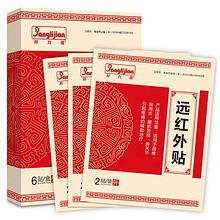 亚洲医疗 远红外肩周炎关节炎理疗膏药贴 3盒*6贴 10.8元包邮(20.8-10券)