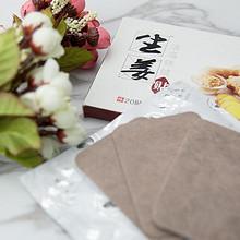 优香 驱寒暖宫生姜发热贴 20贴 6.8元包邮(16.8-10券)