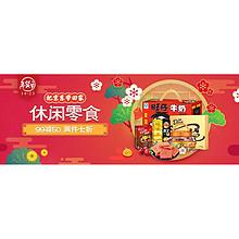 年货大促# 京东 休闲零食专场 99-50/2件7折