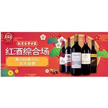 促销活动# 京东 红酒专场 满199减100