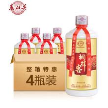 过年送礼# 娄山关 贵州高粱原浆老酒500ml*4瓶  49元包邮(79-30券)