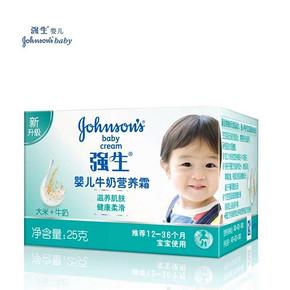 强生 婴儿牛奶润肤霜 25g 9.9元