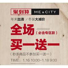 年货促销# 天猫 ME&CITY旗舰店 冬装大减价 全场买1送1!