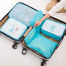 旅行必备# 妞妞 旅行衣物收纳整理袋 7件套 9.9元包邮