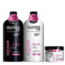 SYOSS 丝蕴 洗护套装 500ml+500ml+75ml 30元