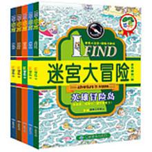 迷宫大冒险儿童益智游戏书 全套5册 券后19.8元包邮