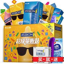 情趣盎然# 杰士邦 避孕套超值量贩礼盒 共59只+送振动棒 39元包邮(59-20券)