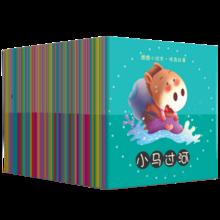 绘本 宝宝睡前故事书籍 19.8元包邮(24.8-5券)