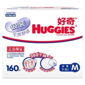 好奇 银装干爽舒适 纸尿裤 M160片 129元包邮(169-30-10券)