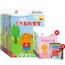 快乐星猫 幼儿童早教启蒙故事书 60本 18.8元包邮(38.8-20券)
