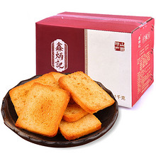 鑫炳记 山西特产香脆小馍片1kg 16.8元包邮(26.8-10券)