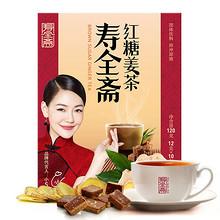 女森必备# 寿全斋 红糖姜茶 120g 9.9元包邮(19.9-10券)