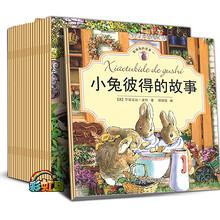 彩虹岛 彼得兔的故事二辑20册 19.8元包邮(29.8-10券)