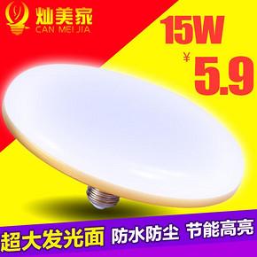 家用LED飞碟灯 15w 5.9元包邮