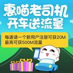 活动最后一天# 惠喵春节贴心送 老司机邀请新用户 最高获得500M流量