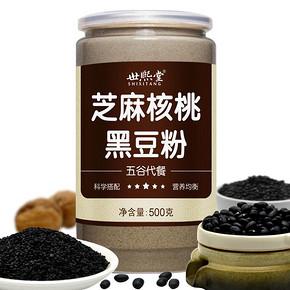 世熙堂 黑芝麻核桃黑豆粉 500g 19.9元包邮(29.9-10券)
