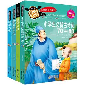中国儿童文学书 全4册 券后19元包邮