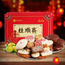 桂顺斋 清真津八件传统糕点礼盒2000g 69元包邮(99-30券)