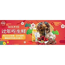 年货节活动# 京东 过年吃生鲜 精选好货满149-20元!