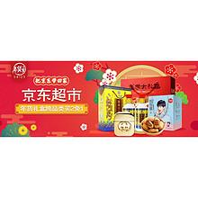 年货节大促# 京东 年货礼盒跨品类 买2免1/99-3元白条!