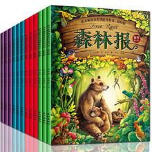 小猪佩奇 森林报绘本故事书12册 19.8元包邮(29.8-10券)