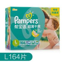 Pampers 帮宝适 超薄干爽婴儿纸尿裤 L164片 189元包邮(199-10券)